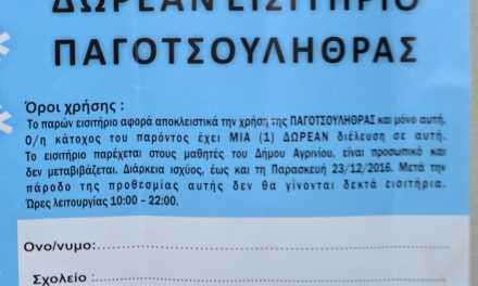 Έντονα παράπονα για τα δωρεάν εισιτήρια που μοίρασε η Δημοτική Αρχή Αγρινίου!