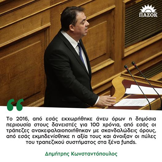Oμιλία του κ. Δημήτρη Κωνσταντόπουλου, στην Ολομέλεια της Βουλής κατά τη συζήτηση για τον Προϋπολογισμό του 2017.