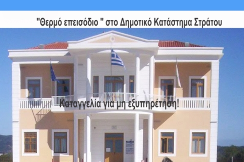 """""""Θερμό επεισόδιο"""" στο Δημοτικό Κατάστημα Στράτου-Τι καταγγέλλουν στο agriniosite.gr"""