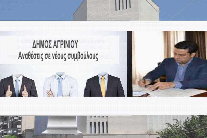 Νέοι  σύμβουλοι επιβαρύνουν τον προϋπολογισμό του  Δήμου Αγρινίου!