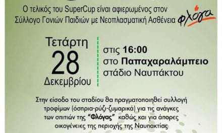 Ναύπακτος: Super Cup για φιλανθρωπικό σκοπό