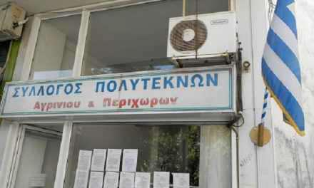 Εκλογές στο Συλ. Πολυτέκνων Αγρινίου-Μέχρι την Παρασκευή οι υποψηφιότητες