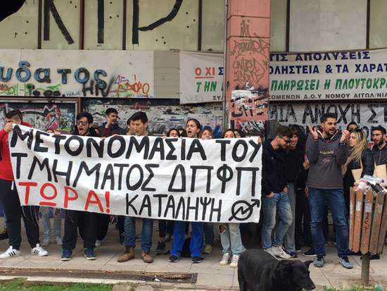 """Αγρίνιο: """"Μεταφορά στο Πανεπιστήμιο Ιωαννίνων προτείνουν οι φοιτητές του ΔΠΦΠ!"""""""