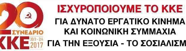 Aγρίνιο:Εκδήλωση για το 20ο Συνέδριο του ΚΚΕ την Τετάρτη