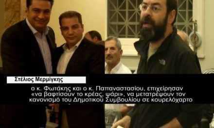 Μερμίγκης: H αποχώρηση- καταγγελία βρίσκεται απέναντι στον βοναπαρτισμό του κ. Παπαναστασίου!