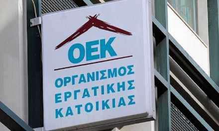 Σε απόγνωση οι  δανειολήπτες του τεως ΟΕΚ και στην Αιτ/νία
