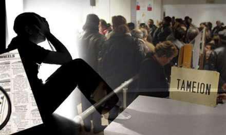 Σταθερά στις πρώτες θέσεις της ανεργίας η Δυτική Ελλάδα