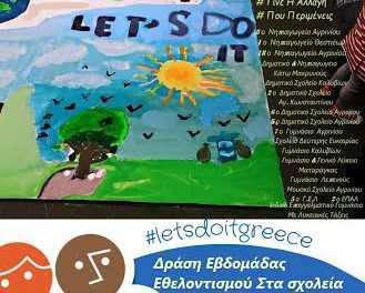 Συμμετοχή σχολείων Αγρινίου στο Let's Do It Greece