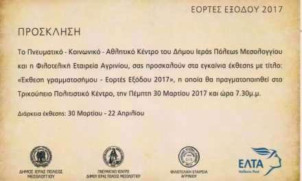 Εορτές Εξόδου: Εγκαίνια της Έκθεσης γραμματοσήμου στο Μεσολόγγι