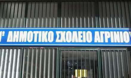 Αγρίνιο: Ζημιές που ξεπερνούν τις 3.000€. στο 11ο Δημοτικό-Μήνυση από την Διευθύντρια