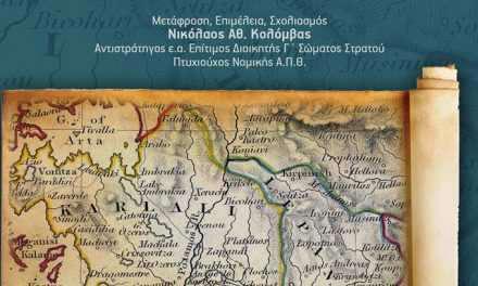 Κυκλοφόρησε το βιβλίο Ν.Κολόμβα, « ΤΟ ΣΑΝΤΖΑΚΙ ΤΟΥ ΚΑΡΛΕΛΙ – Πληθυσμοί και οικισμοί κατά την Τουρκοκρατία»
