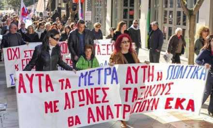 Αγρίνιο: Συλλαλητήριο από το Εργατικό Κέντρο στις 7 Απριλίου