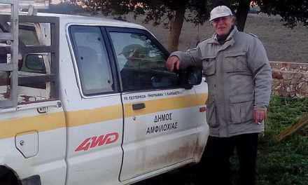 Πένθος στο Δήμο Αμφιλοχίας – Αιφνίδιος θάνατος υπαλλήλου!
