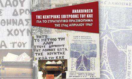 Εκδηλώσεις του ΚΚΕ για τα 50 χρόνια από το πραξικόπημα της 21ης Απριλίου 1967