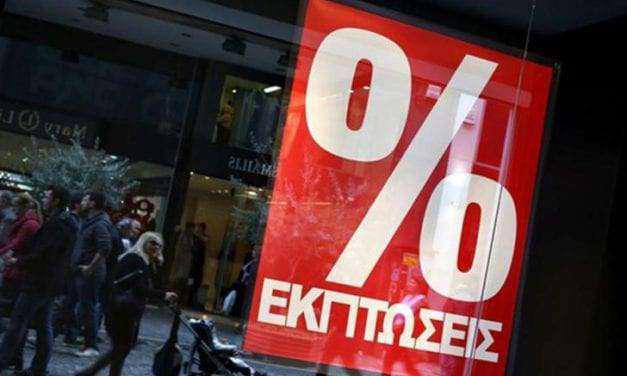 Δεν ισχύουν για τα εμπορικά καταστήματα της Αιτ/νίας οι ενδιάμεσες εκπτώσεις