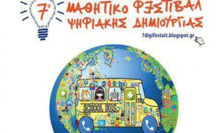 Μαθητικό Φεστιβάλ Ψηφιακής Δημιουργίας στο Αγρίνιο