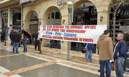 Την Κυριακή των Βαϊων απεργούν οι ιδιωτικοί υπάλληλοι