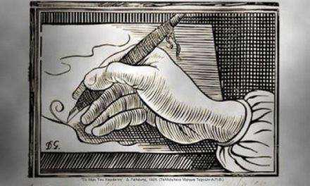 Σεμινάρια Χαρακτικής τέχνης στο Αιτωλικό