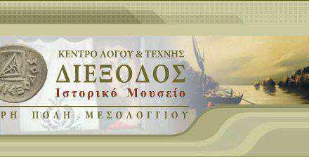 Διέξοδος:Τιμή στον αρχηγό της φρουράς της εξόδου Α. Ραζή-Κότσικα