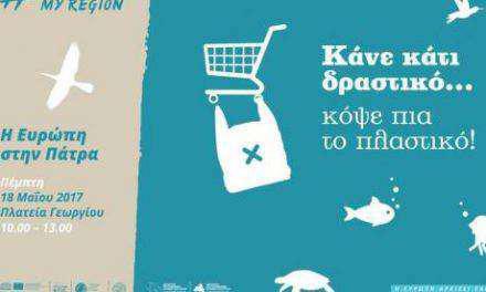 Αύριο η δράση της Περιφέρειας με τα σχολεία για το Περιβάλλον «Κάνε κάτι δραστικό, κόψε πια το πλαστικό»