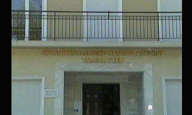 Ε.Κ. Αγρινίου: Προκλητικές οι δηλώσεις Τσίπρα για τους πλειστηριασμούς