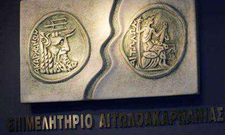 Ενημερωτικό δελτίο Οικονομικής  Επικαιρότητας από το Επιμελητήριο Αιτωλοακαρνανίας