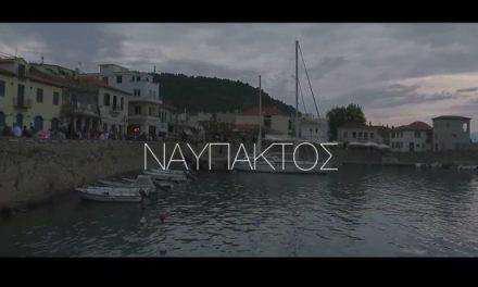 Το Ενετικό λιμάνι της Ναυπάκτου (βίντεο)