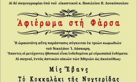 Σήμερα το «Άφιέρωμα στη Φάρσα» από την ΄ΕΛΜΕ Αιτωλ/νιας και τη θεατρική ομάδα εκπαιδευτικών Ναυπάκτου