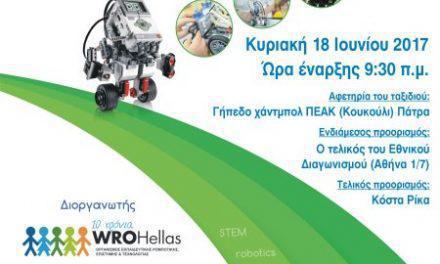 5ος Διαγωνισμός Ρομποτικής Δυτικής Ελλάδας