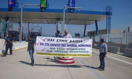 Ιόνια οδός: Διαμαρτυρία για τα διόδια στο Αγγελόκαστο (ΔΕΙΤΕ ΦΩΤΟ)