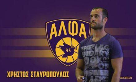 Α' ΕΣΚΑΒΔΕ: Ο Χ.Σταυρόπουλος προπονητής στην ΑΛΦΑ 93