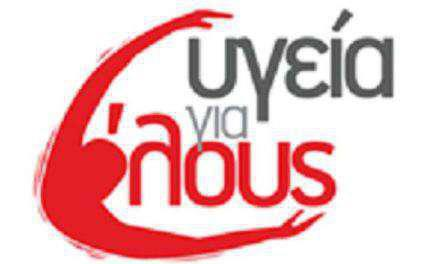 «Υγεία για όλους» την Κυριακή 18 Ιουνίου στο χώρο του ΚΑΠΗ Μεσολογγίου