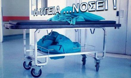 «Η υγεία νοσεί στο Αγρίνιο… γιατρεύτηκε στο Μεσολόγγι»