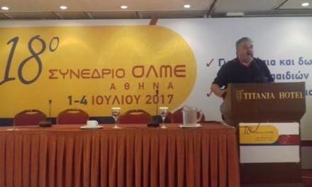 Αγωνιστικές παρεμβάσεις συσπείρωσης κινήσεις- δήλωση στο 18ο συνέδριο ΟΛΜΕ