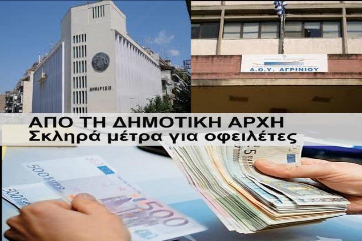 Δεσμεύσεις από το Δήμο Αγρινίου των ΑΦΜ για οφειλές- Αντιδράσεις πολιτών!
