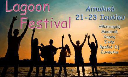 """lagoon festival"" στο Αιτωλικό στις 21 έως 23 Ιουλίου"