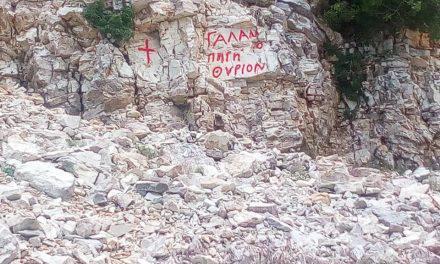 Κατέστρεψαν πανάρχαια και μοναδική πηγή στην κορυφή των Ακαρνανικών