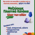 Συγκέντρωση και ανακύκλωση 535 κιλών πλαστικών καπακιών από το ΕΚ Ναυπάκτου