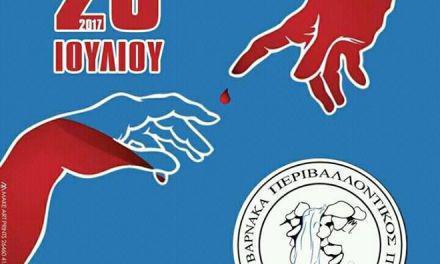 Εθελοντική αιμοδοσία στο Βάρνακα