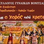 Βόνιτσα: 3η Συνάντηση Παραδοσιακών – Λαϊκών χορών!