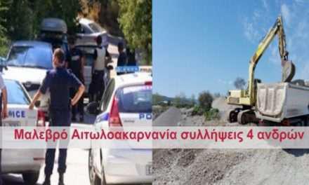 Αιτ/νία: Παράνομες αμμοληψίες «ΞΕΚΟΙΛΙΑΖΟΥΝ» τους ποταμούς-Συλλήψεις και κατασχέσεις από την αστυνομία!
