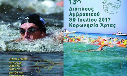 Κολυμβητικός διάπλους του Αμβρακικού στις 30 Ιουλίου