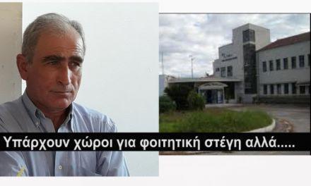 Αγρίνιο:Διαθέσιμοι χώροι για φοιτητική στέγη στο παλιό Νοσοκομείο αλλά χρειάζεται σχέδιο και επίλυση νομικών θεμάτων!(BINTEO)