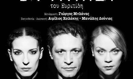 Φεστιβάλ Αρχαίου Θεάτρου Οινιαδών: Αναβολή της παράστασης «Ιφιγένεια εν Αυλίδι» για 29-7-2017