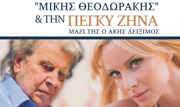 Μίκης Θεοδωράκης -Πέγκυ Ζήνα στο κάστρο του Αντιρρίου στις 30 Ιουλίου