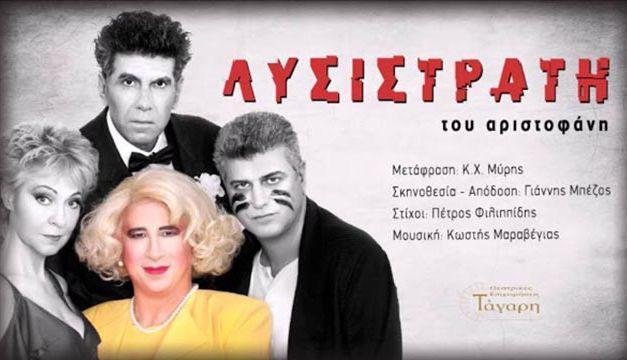 «Λυσιστράτη»  την Τετάρτη 9 Αυγούστου στο αρχαίο θέατρο Οινιαδών