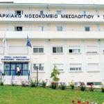 Νοσοκομείο Μεσολογγίου: «Ανέλαβε υπηρεσία και 2ος Μόνιμος Παθολόγος – προς έγκριση και  Τρείς (3) Ειδικευόμενοι»