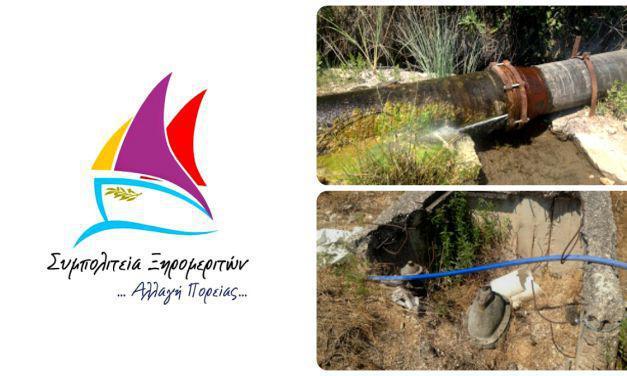 Καταγγελίες της Συμπολιτείας Ξηρομεριτών για την ύδρευση του Αστακού