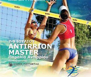 Δήμος Ναυπακτίας: Πανελλήνιο πρωτάθλημα Beach Volley ανδρών γυναικών 2017- Παραλία Αντιρρίου