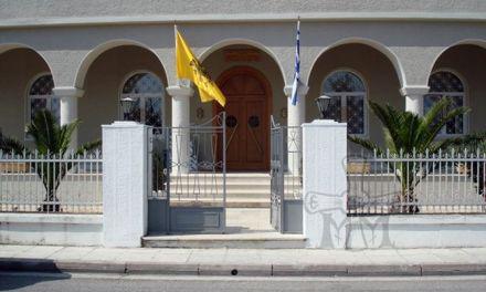 Κλειστά από 14 έως 18 Αυγούστου τα γραφεία της Μητρόπολης